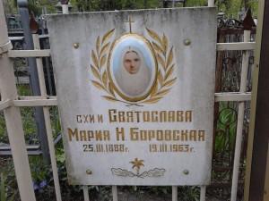Могилка схииг. Святославы
