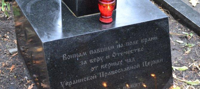 Торжественная панихида в День Победы на Святошинском кладбище