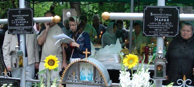 День памяти Христа ради юродивых блаженных стариц на Святошинском кладбище