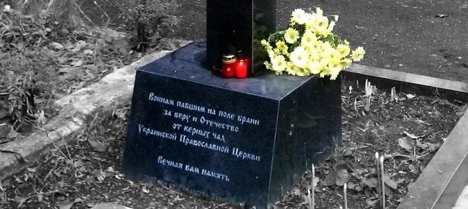 В храме св. блж. Ксении Петербургской на Святошинском кладбище молитвенно почтили память воинов-освободителей Киева