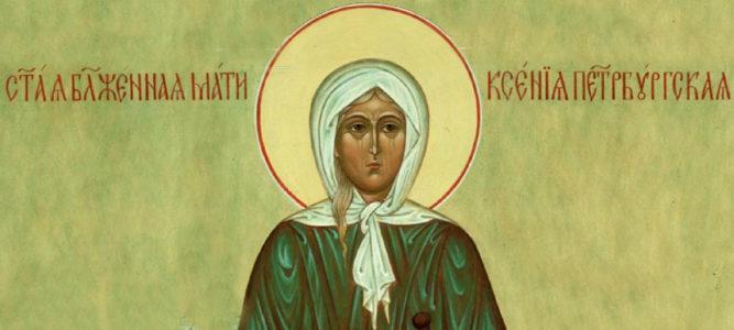 Престольный праздник в храме святой блаженной Ксении Петербургской на Святошинском кладбище