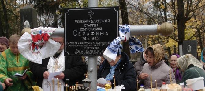 На Святошинском кладбище торжественно почтили 75-ю годовщину со дня мученической кончины блаженной старицы, Христа ради юродивой схимонахини Серафимы